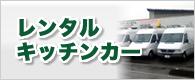 レンタルキッチンカー