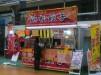 【写真】食彩工房 ギョーザの勇次郎